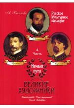 Великие художники. Начало пути. Часть 4. Русское культурное наследие. Автор - Веселова А.