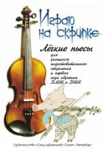 Играю на скрипке. Составитель - Фадеева О.