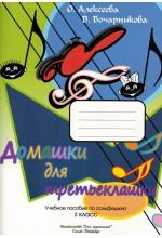 Домашки для третьеклашки. Авторы - Алексеева О. Бочарникова В.