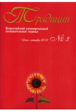 Традиции. 2018 г. № 3. Гл. редактор Веселова А. И.