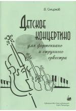 Детское концертино. Для фортепиано и струнного оркестра. Автор - В. Смирнов