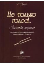 Не только голос!.. Автор - Сергеев Б.