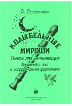 Колыбельные Мироши. Автор - Петрушенко О.