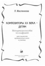 Композиторы ХХ века-детям. Автор - Масленкова Л.