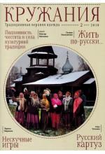 Кружания 2018 г.  Автор - Емельянова Г.