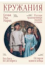 Кружания 2019 г.  Автор - Емельянова Г.