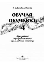 Обучая, обучаюсь 4.  Автор - Давлетова К. Майорова Е.