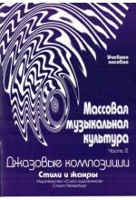 Массовая музыкальная культура. Часть 2. Джазовые композиции. Автор - Овсянкина Г. Шитикова Р.