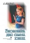 Блокфлейта для самых юных. Автор - Молодцов В.