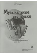 Музыкальные ступеньки.  Автор - Юхно С.