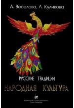Русские традиции. Народная культура. Автор - А. Веселова, Л. Куликова