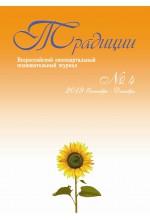 Традиции. 2019. № 4. Гл. редактор - Веселова А. И.