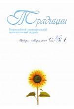 Традиции. 2019. № 1. Гл. редактор - Веселова А. И.