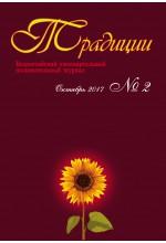 Традиции. 2017 г. Выпуск № 2. Гл. редактор - Веселова А. И.