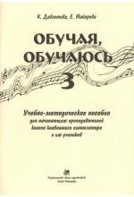 Обучая, обучаюсь 3.   Автор - Давлетова К. Майорова Е.
