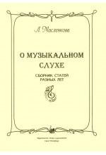 О музыкальном слухе.  Автор - Масленкова Л.