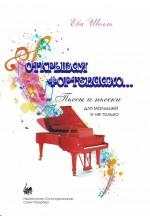 Открывая фортепиано... Автор - Шелль Е.