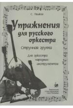 Упражнения для русского оркестра. Струнная группа. Для оркестра народных инструментов.  Автор - Пешков С.