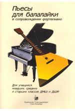 Пьесы для балалайки в сопровождении фортепиано. Автор - Тремасов А.