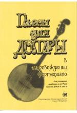 Пьесы для домры  в сопровождении фортепиано.  Автор - Веселова А.
