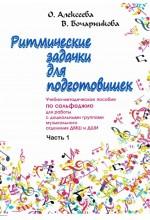Ритмические задачки для подготовишек. Часть 1.  Автор - Алексеева О. Бочарникова В.