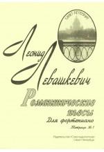 Романтические пьесы. Тетрадь 1.  Автор - Левашкевич Л.