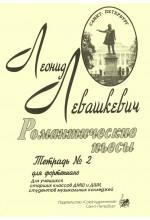 Романтические пьесы. Тетрадь 2. Автор - Левашкевич Л.