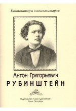 Рубинштейн Антон Григорьевич . Автор - Хотунцов Н.