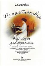 Романтические вариации для фортепиано. Автор - Слонимский С.
