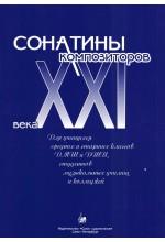 Сонатины композиторов XXI века.  Автор - Веселова А.