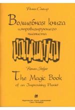 Волшебная книга импровизирующего пианиста. Автор - Столяр Р.