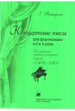 Концертные пьесы для фортепиано в 2 и 4 руки. Автор - Тетерина Г.