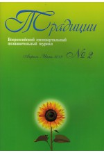 Традиции. 2019. № 2. Гл. редактор - Веселова А. И.