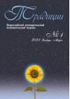 Традиции. 2021. № 1. Гл. редактор - Веселова А. И.