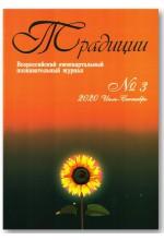 Традиции. 2020. № 3. Гл. редактор - Веселова А. И.