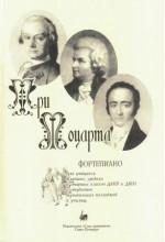 Три Моцарта.  Автор - Веселова А.
