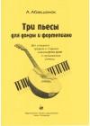 Три пьесы для домры и фортепиано.  Автор - Абакшонок А.