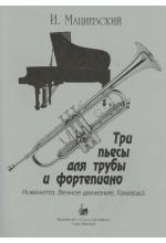 Три пьесы для трубы и фортепиано. Автор - Мациевский И.