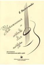Упражнения и этюды для гитары. Автор - Васильченко Е.
