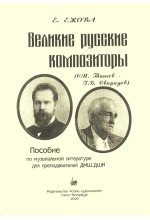 Великие русские композиторы. (С.И.Танеев-Г.В.Свиридов). Для преподавателей. Автор - Ежова Е.