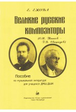 Великие русские композиторы. (С.И.Танеев-Г.В.Свиридов). Для учащихся. Автор - Ежова Е.