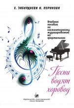 Песни водят хоровод. Автор - Забурдяева Е. Перунова Н.