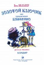 Золотой ключик или приключения Буратино.  Автор - Вильнер В.